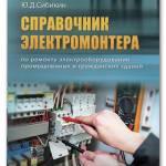 Фото Справочник электромонтера по ремонту электрооборудования... Москва Интернет-магазин