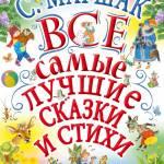 Фото Все самые лучшие сказки и стихи... Москва Интернет-магазин SuperLarek.ru