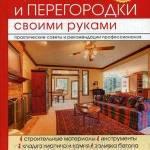 Фото Стены и перегородки своими руками... Москва Интернет-магазин SuperLarek.ru