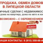 Фото Продажа, обмен домов в Липецкой области... Липецк Андрей_48
