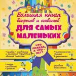 Фото Что Правда, а что - нет? Большая книга вопросов и ответов... Москва Интернет-магазин