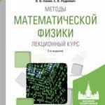 Фото Методы математической физики. Лекционный курс. Учебное... Москва Интернет-магазин