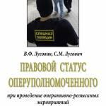 Фото Правовой статус оперуполномоченного при проведение... Москва Интернет-магазин