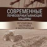 Фото Современные почвообрабатывающие машины. Регулировка,... Москва Интернет-магазин
