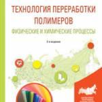 Фото Технология переработки полимеров. Физические и химические... Москва Интернет-магазин
