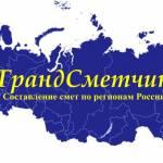 Фото Составление сметной документации... Повсеместно Алексей