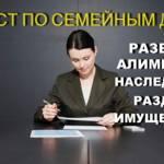 Фото Адвокат по семейным спорам.... Москва ИПК Лоерс