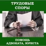Фото Адвокат по трудовым спорам.... Москва ИПК Лоерс
