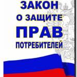 Фото Адвокат по защите прав потребителей.... Москва ИПК Лоерс