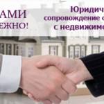 Фото Бесплатные консультации по вопросам недвижимости.Спасем от... Москва ИПК Лоерс