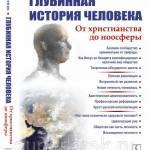 Фото Глубинная история человека. От христианства до ноосферы... Москва Интернет-магазин
