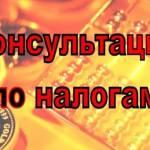 Фото Консультации по вопросам налогообложения.... Москва ИПК Лоерс