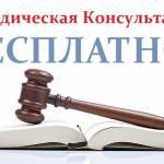 Фото Круглосуточная помощь адвоката. Бесплатная помощь по... Москва ИПК Лоерс