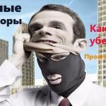 Фото Опытный адвокат vs риэлтор.... Москва ИПК Лоерс