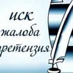Фото Составление грамотного искового заявления.... Москва ИПК Лоерс