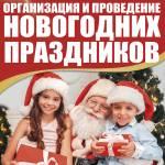 Фото Заказать Деда Мороза в Солнечногорске., Московская область... Москва Екатерина