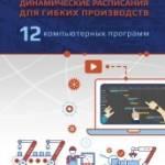 Фото Динамические расписания для гибких производств: 12... Москва Интернет-магазин