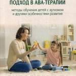 Фото Вербально-поведенческий подход в АВА-терапии. Методы... Москва Интернет-магазин
