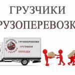 Фото Аренда грузовой газели с водителем в Нижнем Новгороде... Нижний Новгород Анна