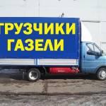 Фото Вызов газели для перевозки Нижний Новгород... Нижний Новгород Анна
