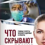 Фото Что скрывают врачи? Главные секреты женского здоровья и... Москва Интернет-магазин
