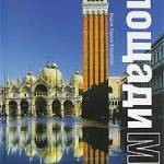 Фото Самые красивые и знаменитые площади мира... Москва Интернет-магазин SuperLarek.ru