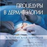 Фото Процедуры в дерматологии. Эстетическая хирургия... Москва Интернет-магазин SuperLarek.ru