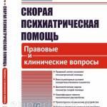 Фото Скорая психиатрическая помощь. Правовые и клинические... Москва Интернет-магазин