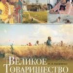 Фото Великое Товарищество. Русские художники-передвижники... Москва Интернет-магазин