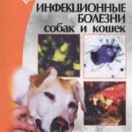 Фото Инфекционные болезни собак и кошек... Москва Интернет-магазин SuperLarek.ru