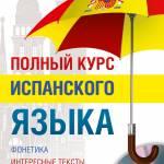 Фото Полный курс испанского языка... Москва Интернет-магазин SuperLarek.ru