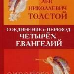 Фото Соединение и перевод четырех Евангелий... Москва Интернет-магазин SuperLarek.ru