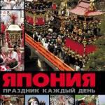 Фото Япония. Праздник каждый день... Москва Интернет-магазин SuperLarek.ru