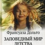 Фото Заповедный мир детства... Москва Интернет-магазин SuperLarek.ru
