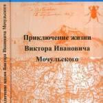 Фото Приключение жизни Виктора Ивановича Мочульского, описанное... Москва Интернет-магазин