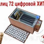 Фото Инкубатор БЛИЦ 72 цифровой... Москва Растиферма товары для фермы и дачи