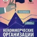 Фото Некоммерческие организации. Правовое регулирование,... Москва Интернет-магазин