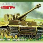 Фото Немецкий тяжелый танк Тигр... Москва Интернет-магазин SuperLarek.ru