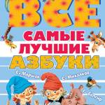 Фото Все самые лучшие азбуки... Москва Интернет-магазин SuperLarek.ru