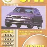 Фото Opel Vectra с декабря 1995 г. Руководство по ремонту,... Москва Интернет-магазин