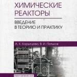 Фото Химические реакторы. Введение в теорию и практику. Учебное... Москва Интернет-магазин
