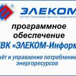 Фото Монтаж и наладка систем учета электроэнергии (аскуэ, АИИС... Екатеринбург Группа компаний