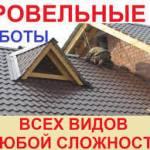 Фото Кровельные работы в городе и области... Саратов Кровельный Центр