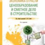 Фото Экономика отрасли: ценообразование и сметное дело в... Москва Интернет-магазин