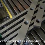 Фото Ножи для гильотинных ножниц в наличии в городе Тула и на... Великий Новгород Анастасия
