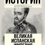 Фото Великая Испанская империя... Москва Интернет-магазин SuperLarek.ru
