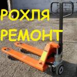 Фото услуги по ремонту тележек гидравлических, рохлей в... Санкт-Петербург Анастасия