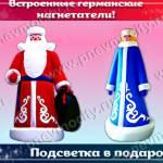Фото Новогодний комплект Дед Мороз и Снегурка, Снежинск... Повсеместно ПП Пневмо-Сити