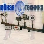 Фото Установка Способы получения и исследование поляризованного... Москва УЧЕБНАЯ ТЕХНИКА