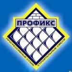 Фото Ракля для наливного пола, регулируемая 0-30 мм, ширина 450... Повсеместно Профикс-Урал